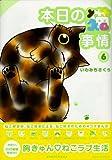 本日の猫事情 (6) (Feelコミックス) (フィールコミックスゴールド い 6-6)
