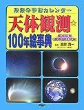 天体観測☆100年絵事典―未来の宇宙カレンダー 日食・すい星の観られる日が予測できる!