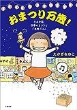 おまつり万歳! 日本全国、四季のまつりとご当地ごはん (文春e-book)