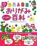おりがみよくばり百科 (from・to保育者books)