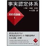 事実認定体系 契約各論編1 (【事実認定体系シリーズ】)