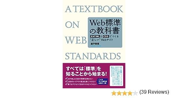 Web標準の教科書 | 益子貴寛 | ...