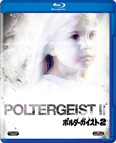 ポルターガイスト2 [Blu-ray]