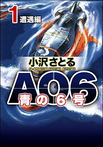 AO6 青の6号 (1) 遭遇編 (ぶんか...