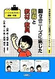 [ソーシャルスキル・運動・行動]個々のニーズに応じた指導と教材・教具 (発達障害のある子への最適サポート&ツール)
