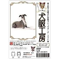 犬服工房タンクトップ イタグレ&ウィペットサイズ IS&IM