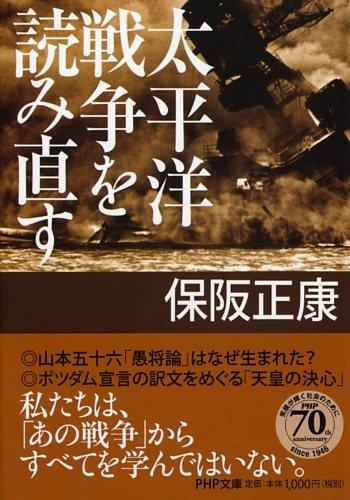 太平洋戦争を読み直す (PHP文庫)