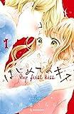はじめてのキス(1) (デザートコミックス)