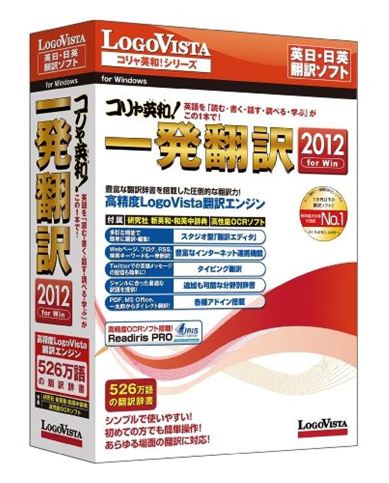 失業者太鼓腹書誌コリャ英和!一発翻訳 2012 for Win