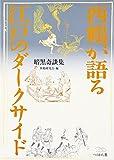 西鶴が語る江戸のダークサイド―暗黒奇談集