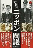 新国粋ニッポン闘議―高須基仁対談集