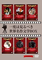 【Amazon.co.jp限定】一度は見るべき世界名作文学BOX [DVD]