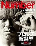 Number PLUS プロレス総選挙 2017 (Sports Graphic Number PLUS(スポーツ・グラフィック ナンバープラス))