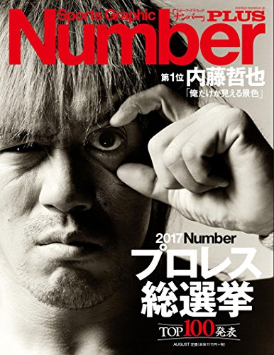 Number PLUS プロレス総選挙 2017 (Sports Graphic Number PL・・・