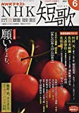 NHK短歌 2021年 06 月号 [雑誌]