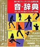 音・辞典 Vol.22 クラブ&ディスコ/ダンス音楽