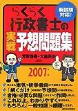らくらく行政書士の実戦予想問題集〈2007年版〉