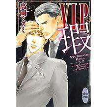VIP 瑕 (講談社X文庫)
