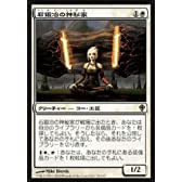 MTG 白 日本語版 石鍛冶の神秘家 WWK-20 レア