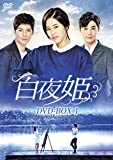 白夜姫 DVD-BOX1[DVD]