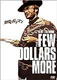 夕陽のガンマン [DVD]