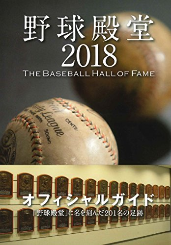 野球殿堂 2018 -THE BASEBALL HALL OF FAME-