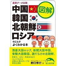 図解 中国・韓国・北朝鮮・ロシアのことがよくわかる本 (新人物文庫)