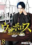 ウロボロス―警察ヲ裁クハ我ニアリ― 8巻 (バンチコミックス)