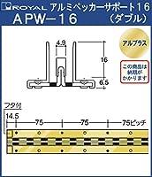 アルミペッカーサポート 棚柱 【 ロイヤル 】アルブラスAPW-16-3000サイズ3000mm【出16+6.5】ダブルタイプ