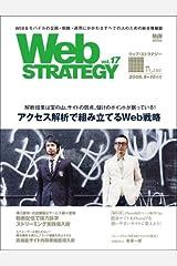 Web STRATEGY vol.17 (インプレスムック) ムック