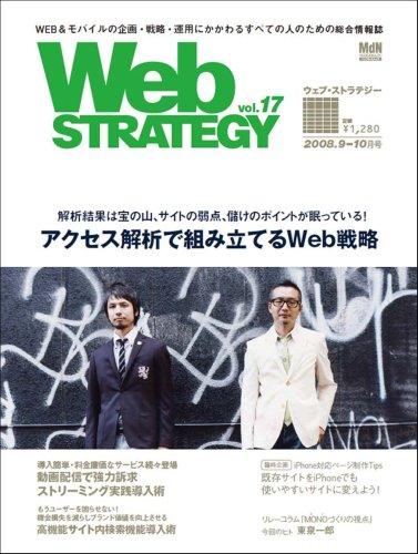 Web STRATEGY vol.17 (インプレスムック)