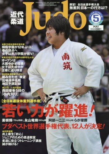 近代柔道 2017年 05 月号 [雑誌]