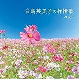 白鳥英美子の抒情歌 ベスト キング・ベスト・セレクト・ライブラリー2019