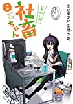 いきのこれ! 社畜ちゃん(2) (電撃コミックスNEXT)