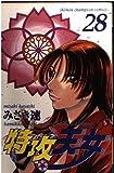 特攻天女 28 (少年チャンピオン・コミックス)