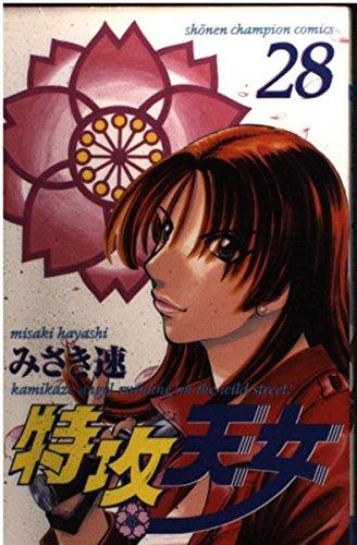特攻天女 28 (少年チャンピオン・コミックス)の詳細を見る