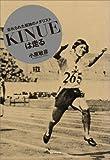 KINUEは走る―忘れられた孤独のメダリスト