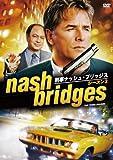 刑事ナッシュ・ブリッジス シーズン3[DVD]