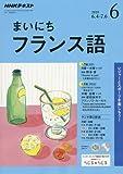 NHKラジオまいにちフランス語 2018年 06 月号 [雑誌]
