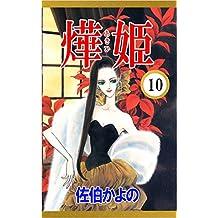 あき姫 10巻