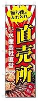 のぼり旗 瀬戸内海 直売所 (W600×H1800)