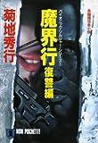 魔界行〈復讐編〉 (ノン・ポシェット―バイオニック・ソルジャー・シリーズ)
