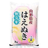 【無洗米】 山形県産 はえぬき 無洗米 20kg(5kg×4袋)平成28年産