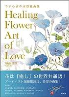 やすらぎの水彩花画集 Healing Flower Art of Love