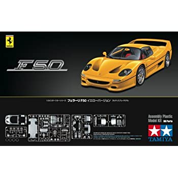 タミヤ 1/24 スポーツカーシリーズ No.297 フェラーリ F50 イエローバージョン プラモデル 24297