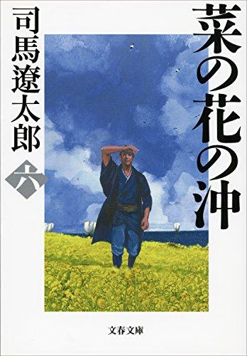 Amazon.co.jp: 菜の花の沖(六...