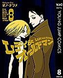 レディ&オールドマン 8 (ヤングジャンプコミックスDIGITAL)