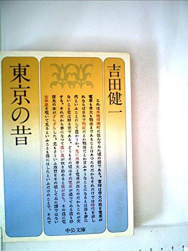 東京の昔 (中公文庫 A 50-2)の詳細を見る