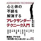 心と体の不調を解消するアレクサンダー・テクニーク入門 ()