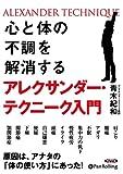心と体の不調を解消するアレクサンダー・テクニーク入門 (<CD>)